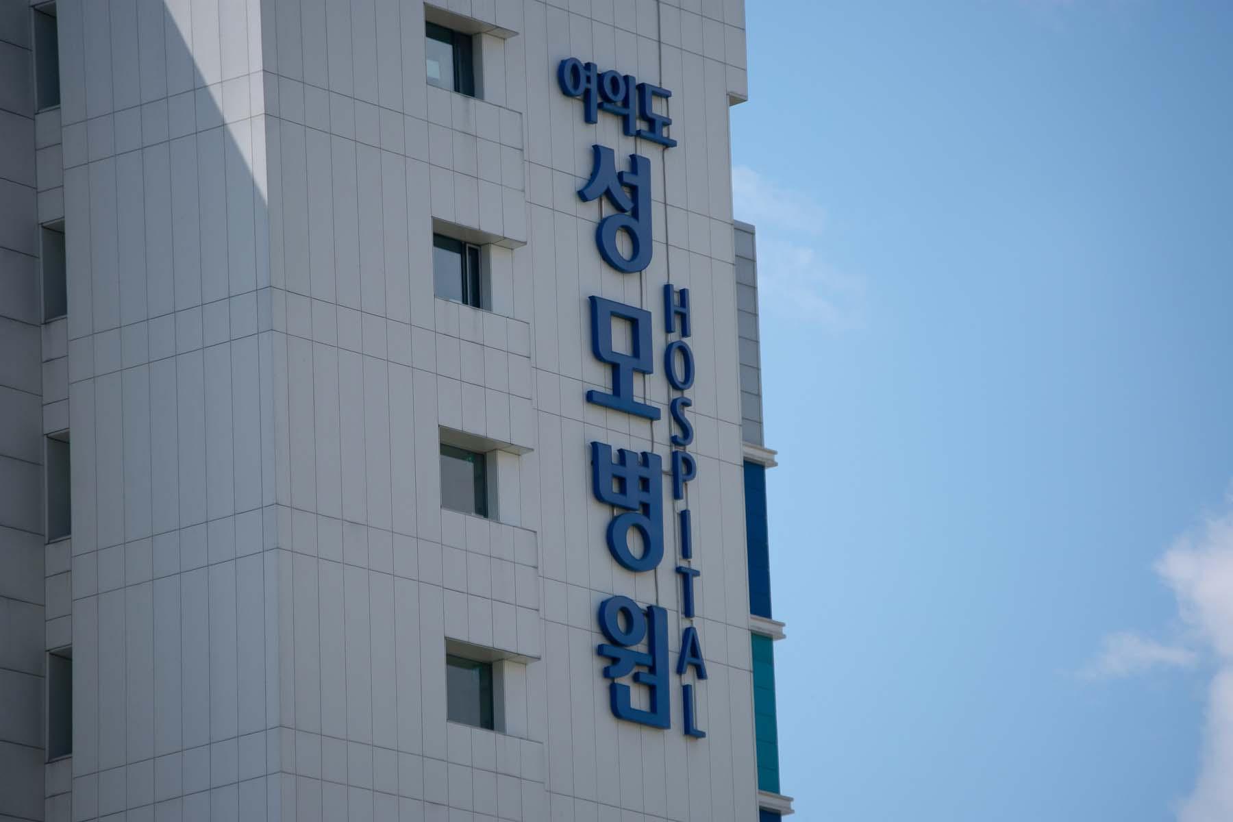 hospital in Seoul