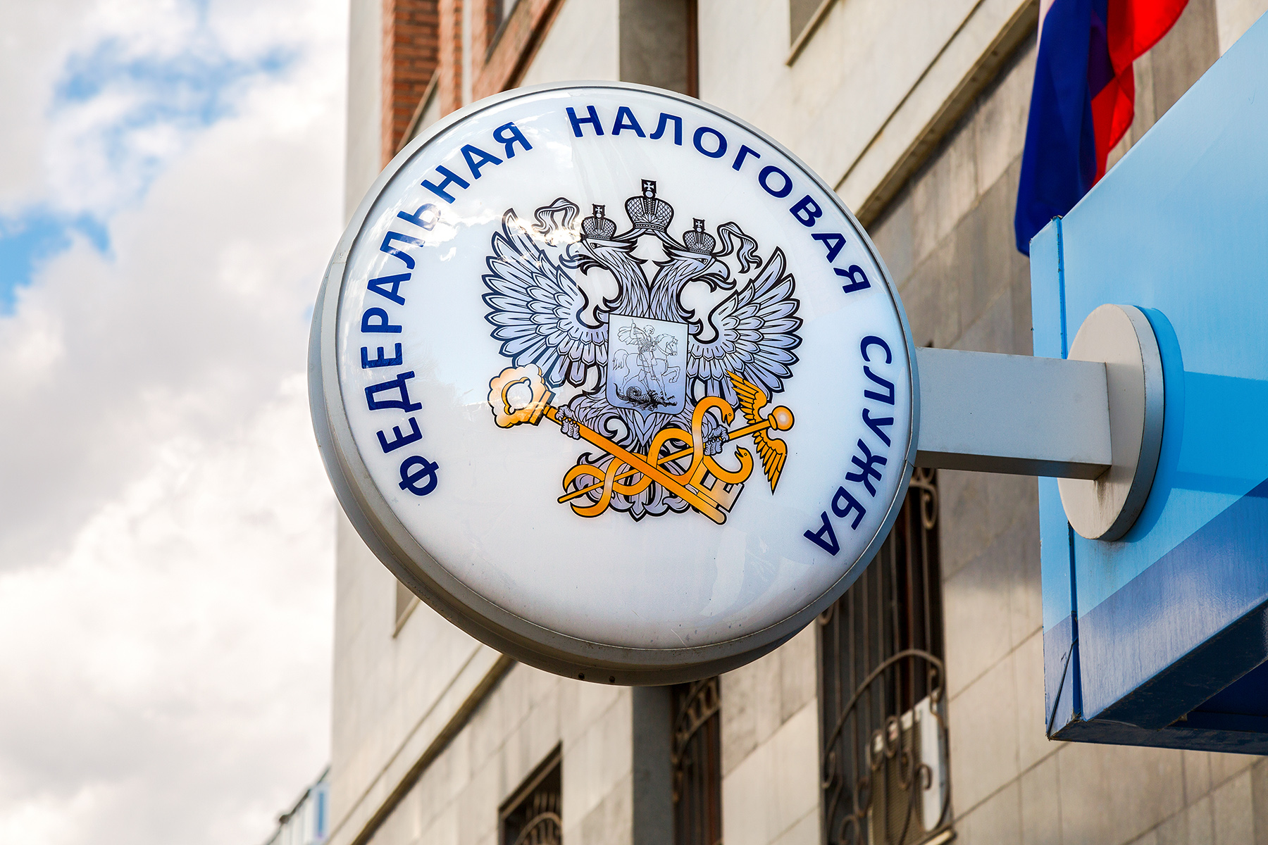 Sign of the Federal Taxation Service of Russia