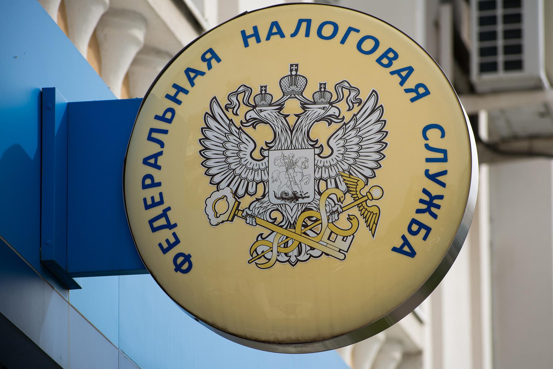 Office of the Federal Tax Service in Yoshkar-Ola, Russia
