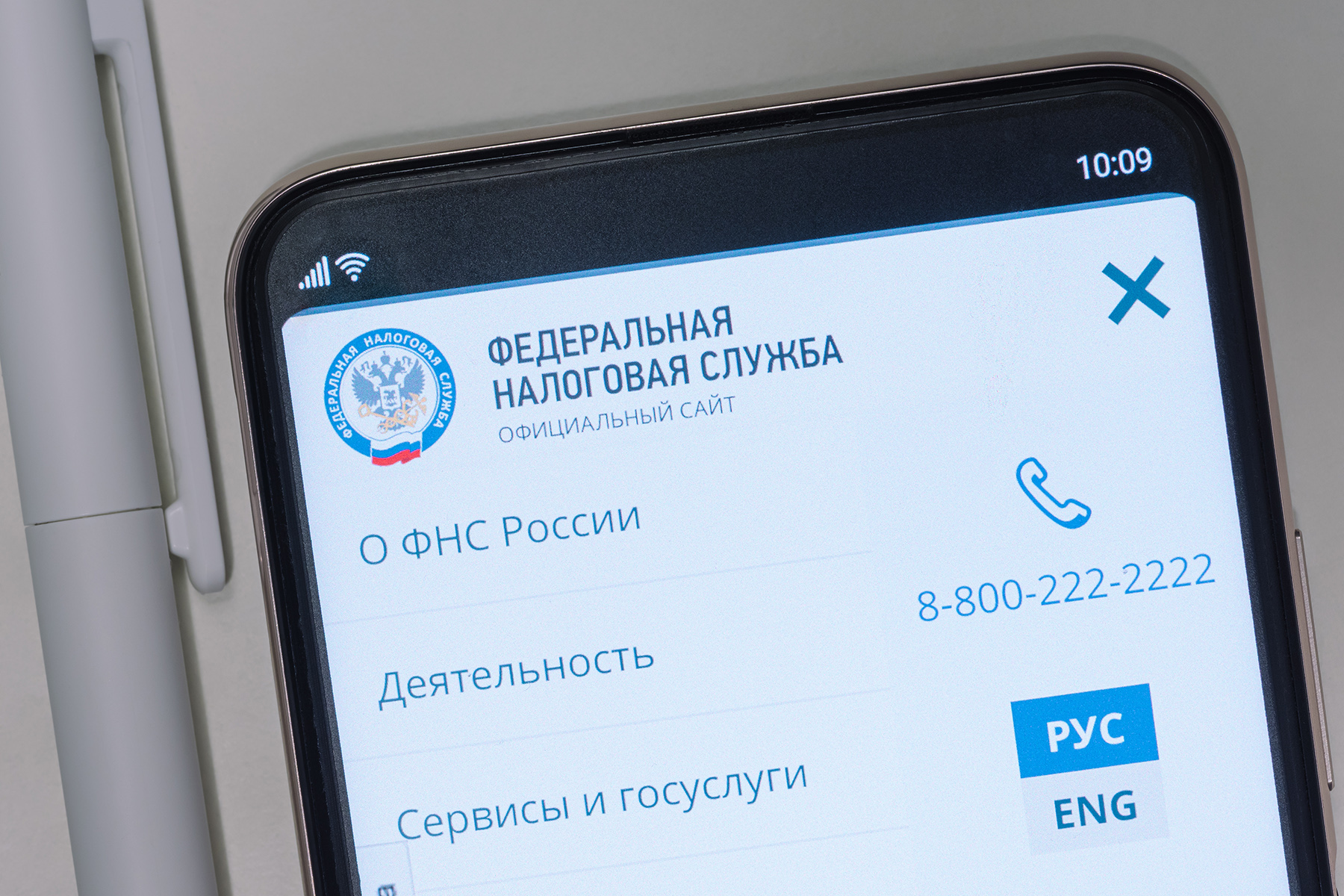 Website of the Federal Tax Service of Russia on a smartphone