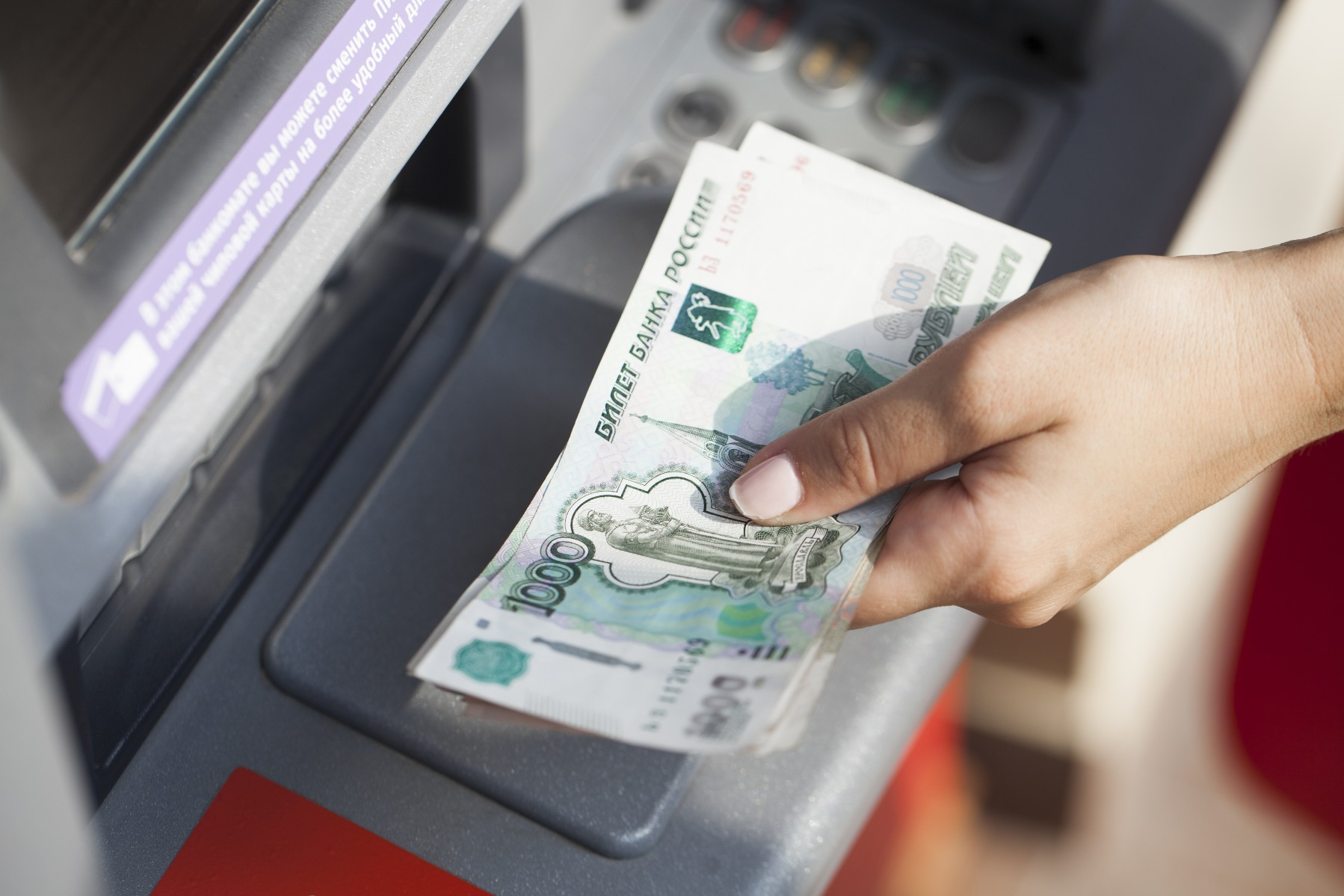 Russia ATM cash withdrawal