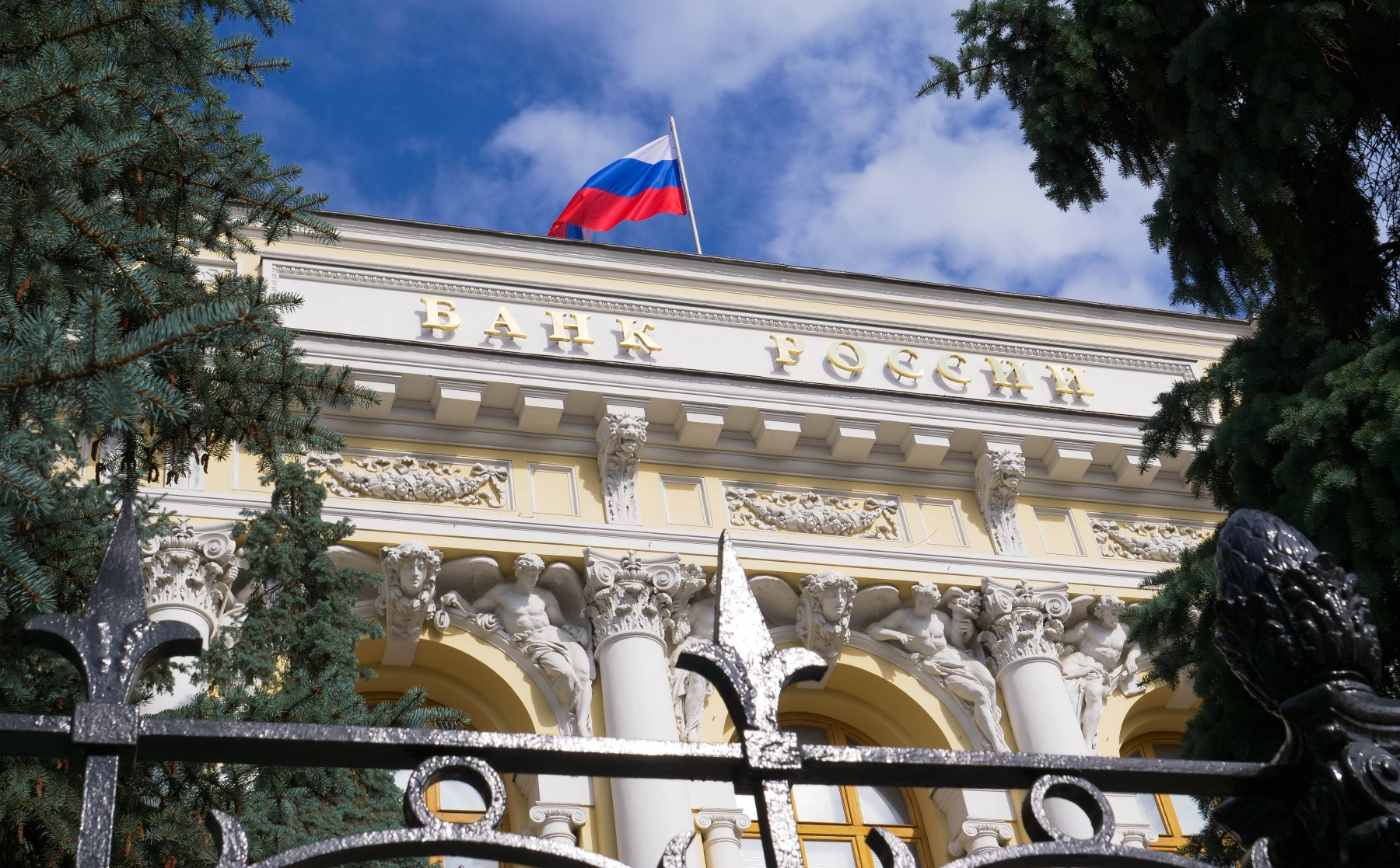 exterior Central Bank of Russia