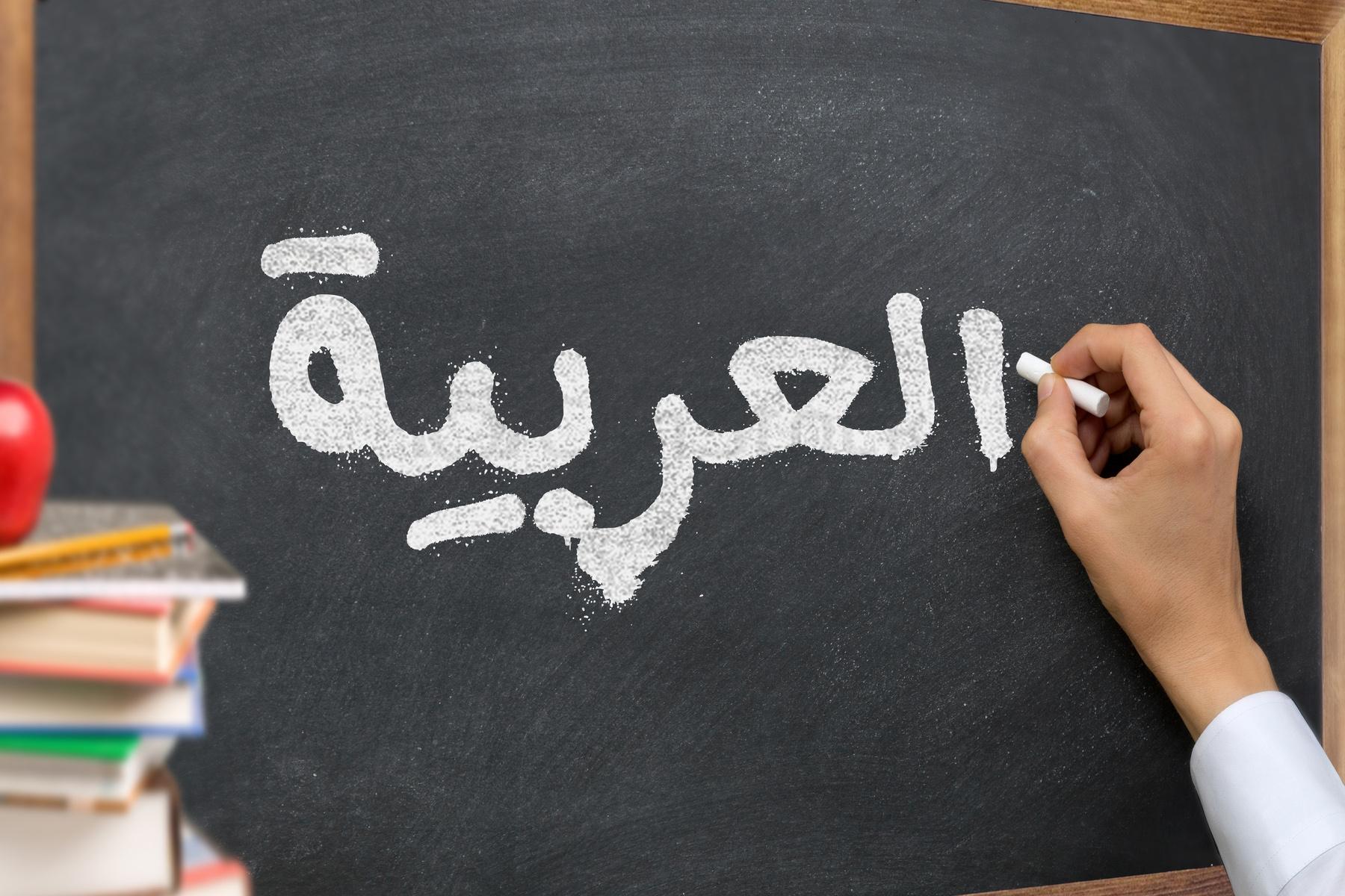 Written Arabic on a chalkboard