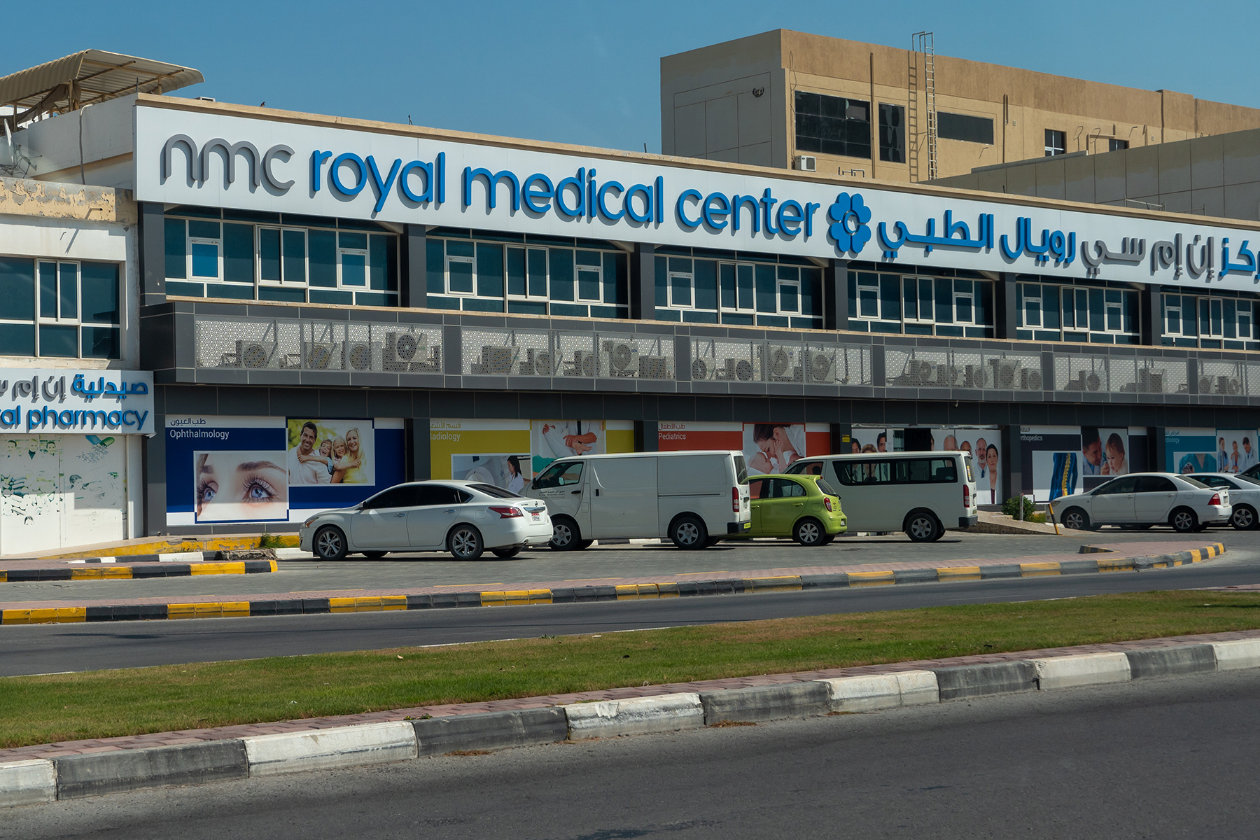 Royal Medical Center in the UAE
