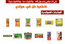 Call for boycott of Dutch products in Egypt